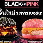 San Valentín: una cadena internacional de fast food creó una hamburguesa especial para el Día de los Enamorados